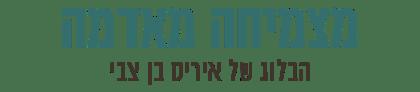 איריס בן צבי